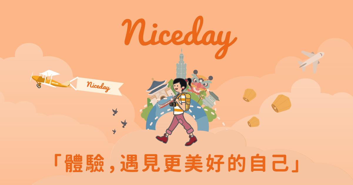 線上預訂令你驚艷的特色體驗   Niceday玩體驗